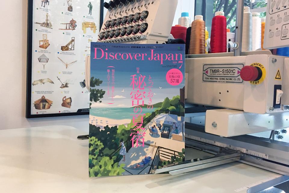 雑誌掲載|Discover Japan