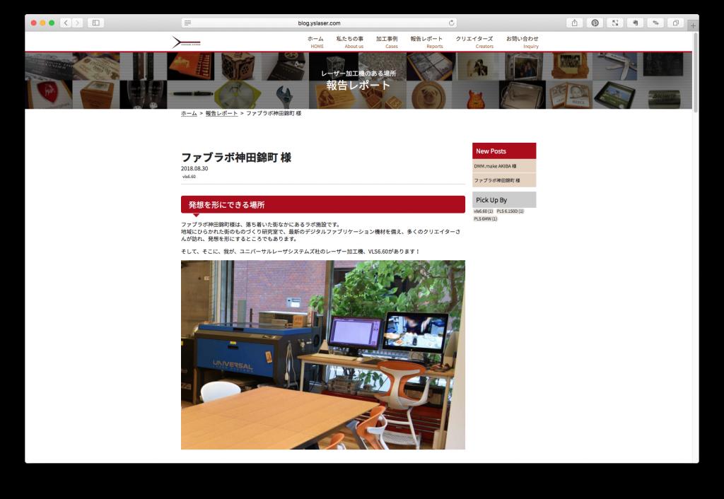 WEB掲載|ヨコハマシステムズ