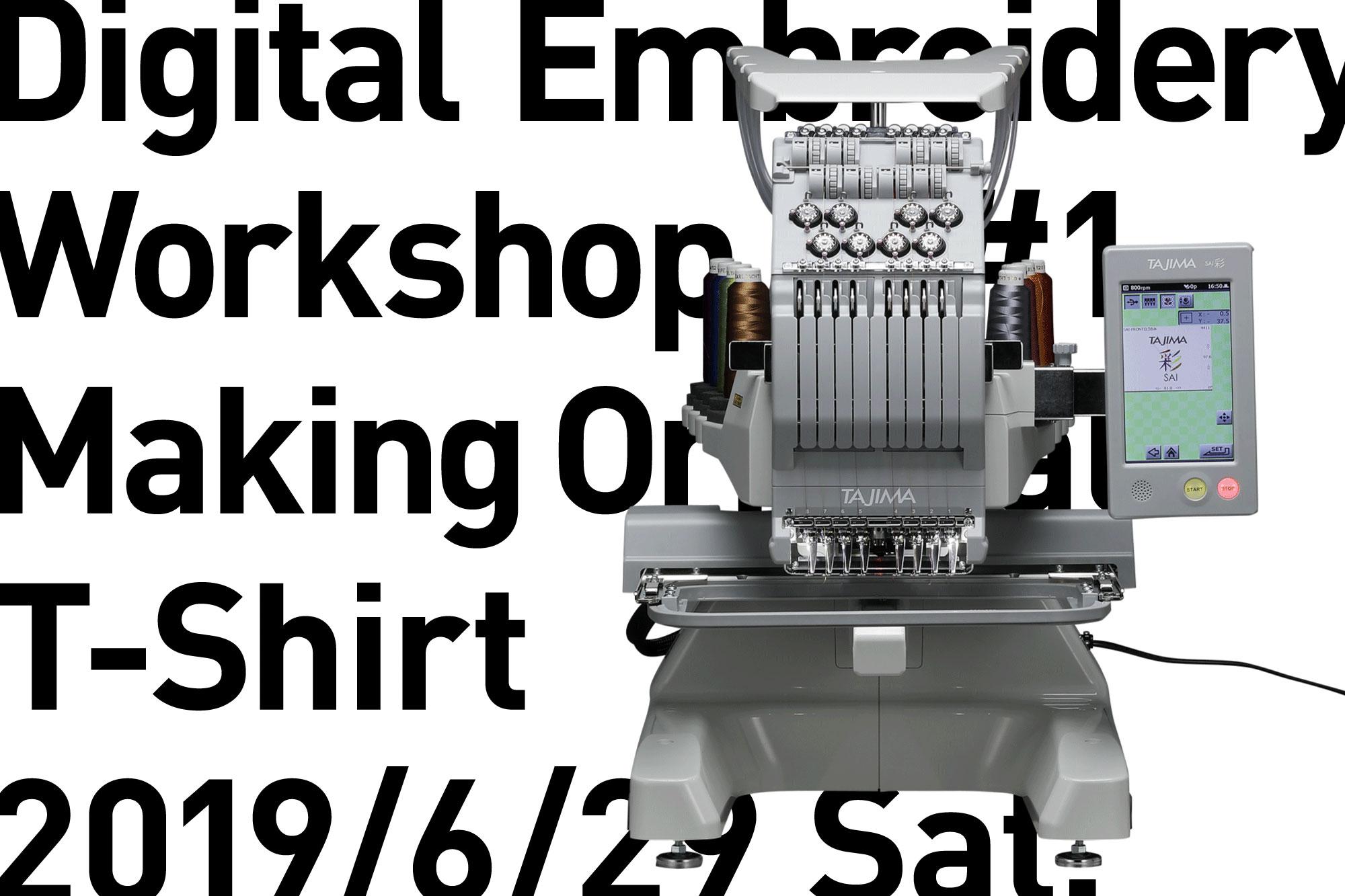 機械刺繍ワークショップ#1 ~刺繍Tシャツをつくる~