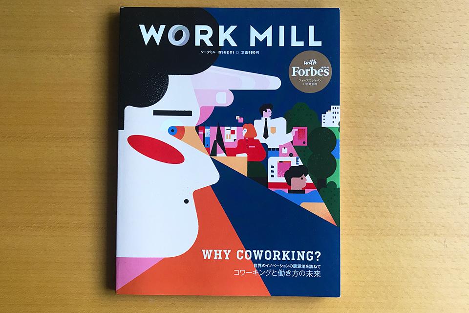 雑誌掲載|WORK MILL