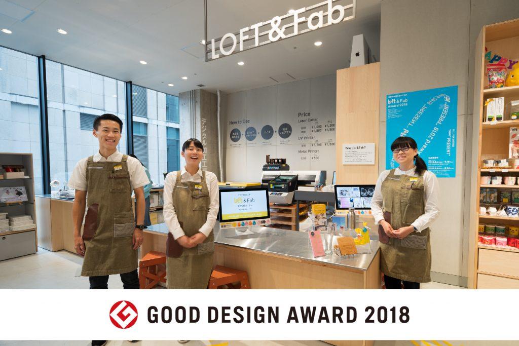 「2018年度グッドデザイン賞」受賞しました