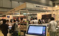 訪問記 東京ファッション産業機器展