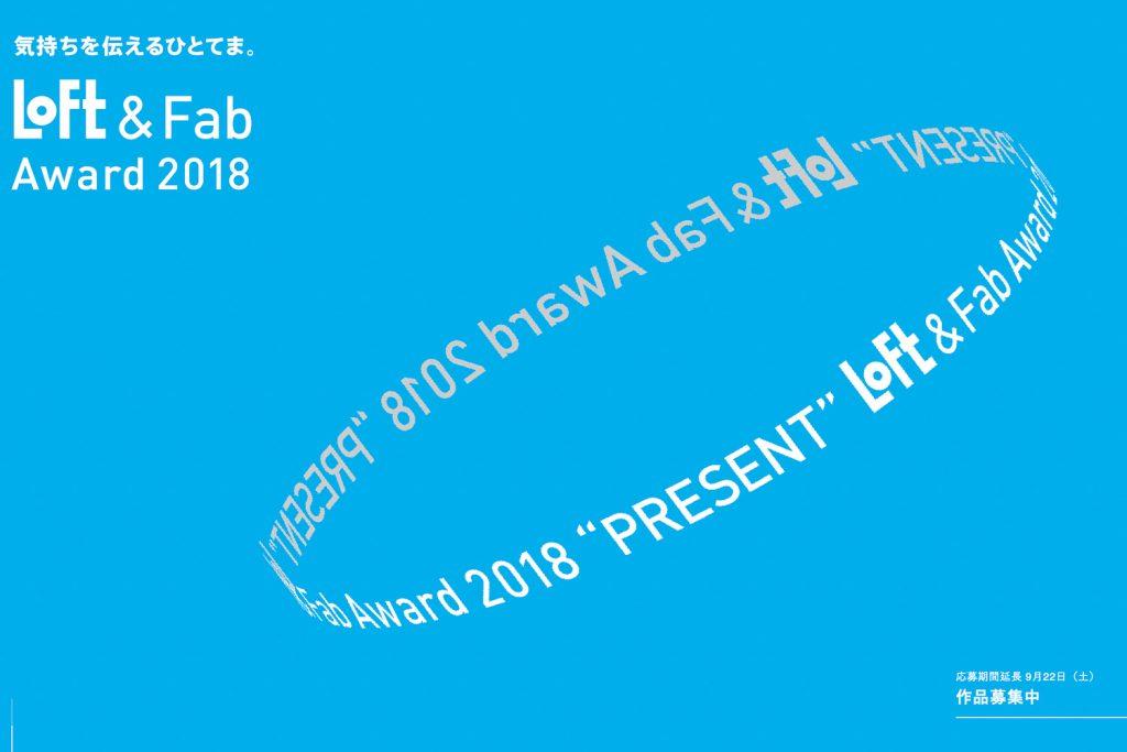 LOFT&Fab award 2018 !!アイディア募集中です
