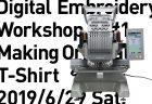 【Studies】機械刺繍の刺繍枠