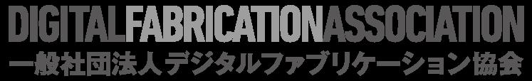 一般社団法人デジタルファブリケーション協会